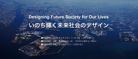 大阪関西万博2025